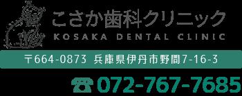 こさか歯科クリニック 〒664-0873 兵庫県伊丹市野間7-16-3 電話0727677685