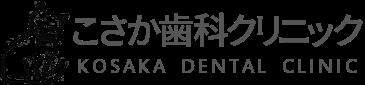 こさか歯科クリニック は、近畿中央病院から徒歩1分。 道意線沿い、尼崎市と伊丹市の境にあります。