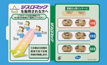 抗菌薬:ジスロマック