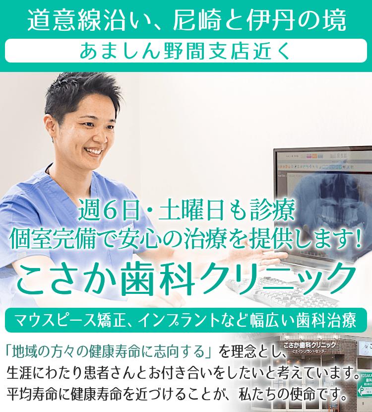 道意線沿い、尼崎と伊丹の境、あましん野間支店近く。週6日・土曜日も診療!個室完備で安心の治療を提供します!「こさか歯科クリニック」